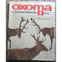 Охота и охотничье хозяйство. номер 1 1993