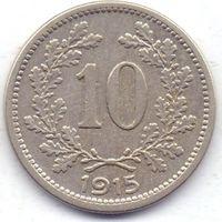 Австро-Венгрия, 10 геллеров 1915 года.