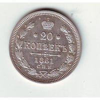 20 копеек 1861 г. - состояние ! цЕНА СНИЖЕНА!