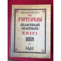 Ластоўскі. Гісторыя беларускай (крыўскай) кнігі