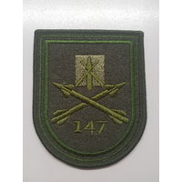Шеврон 147 зенитно-ракетный полк Беларусь