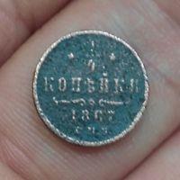 R ! 1/4 копейки 1867 г Крайне редкая монетка С рубля