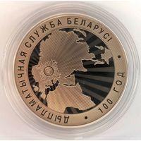 Дипломатическая служба Беларуси. 100 лет, 1 рубль 2019
