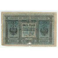 Сибирь, 300 рублей 1918 год.