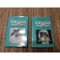 Домашние животные. Малая энциклопедия в 2 томах. Цена за оба тома.