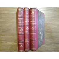 Первое прижизненное издание Генрика Сенкевича. Quo Vadis. 1896г. Кожаный оригинальный перелёт.В трёх томах.