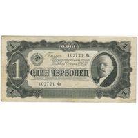 1 червонец  1937 г. серия  102721 Фа