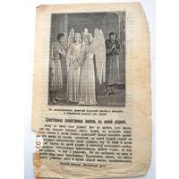"""Воскресные листки """"Христианину свойственна любовь к своей Родине"""".  номер 143, 1903 г."""