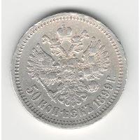 Российская Империя 50 копеек 1899 года. Гурт ФЗ. Серебро