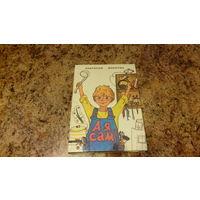 Анатолий Маркуша - А я сам - детская книга для тех кто начинает мастерить