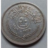Ирак 50 филсов 1959 года (2)