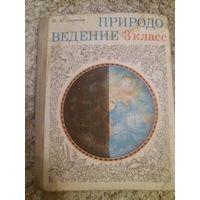 """Книга """"Природоведение 3 класс""""1975 года"""