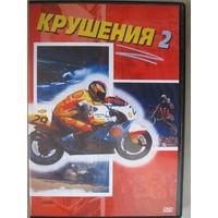 Крушения 2 DVD 5 (Оригинал)