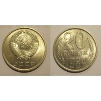 20 копеек 1984 aUNC