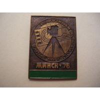 6-й Всесоюзный фестиваль спортивных фильмов.Минск-76.т.м