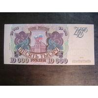 10000 рублей 1994 Россия