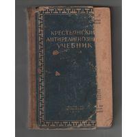 Крестьянский антирелигиозный учебник 1930 (РЕДКОСТЬ)