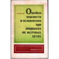 Ошибки, опасности и осложнения при операциях на желчных путях /Е.В.Смирнов.-Москва, 1976.