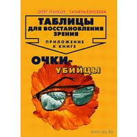 Таблицы для восстановления зрения. Приложение к книге `Очки-убийцы`