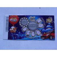 Армения лотерейный билет лото No1   распродажа