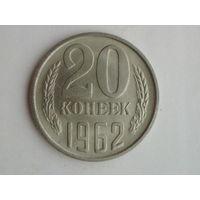 20 копеек 1962 -UNC
