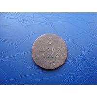 3 гроша 1812       (2080)
