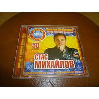 СТАС МИХАЙЛОВ -МР 3-