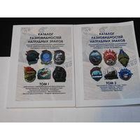 Каталог  Разновидностей нагрудных знаков. В 2 томах