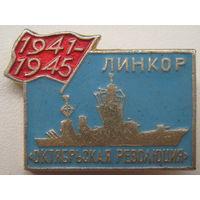 Значок Корабль. Линкор Октябрьская революция. 1941-1945