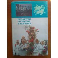 Белорусский народный календарь. Автор-составитель Олеся Лозка