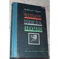 КУПЛЮ: Горбач В. Четыре цвета ночи.  1959