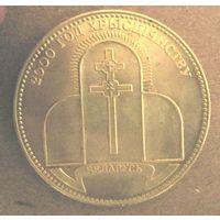 """Медаль настольная """"2000-летие Христианства"""" (Беларусь)"""