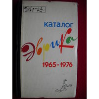 Эврика. Каталог. 1965-1976 гг.