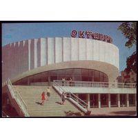1977 год Минск Кинотеатр Октябрь