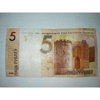 5 рублей 2009 серия ХХ