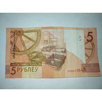 5 рублей 2009 серия ХХ 0013645