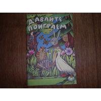 Книга для воспитателей детского сада и родителей  Давайте поиграем(математические игры для детей 5-6 лет)