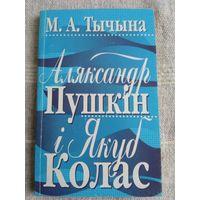 """М.А. Тычына  """"Аляксандр Пушкін і Якуб Колас"""""""