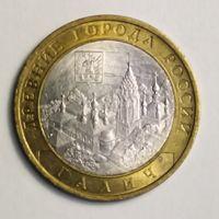 10 рублей 2009 г. Галич. СПМД