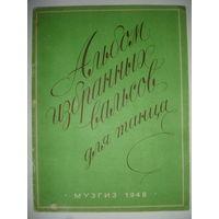 Ноты Альбом избранных вальсов для танца для фортепиано 1948 г