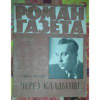 Павел Нилин. Через кладбище. Роман-газета 14(266) 1962 г.