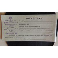 """Документ """"Повестка"""", 1980-е гг."""