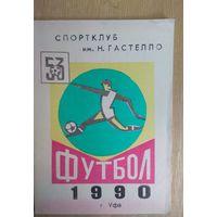 К/с Футбол.  Уфа 1990