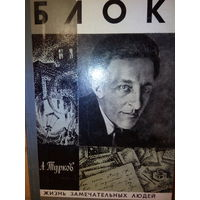 "ЖЗЛ. ""Блок"" А. Турков"