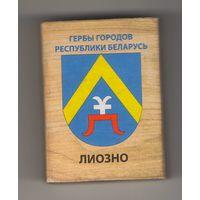Лиозно гербы городов Республики Беларусь. Возможен обмен