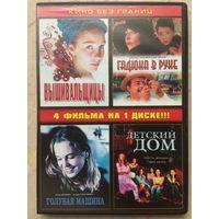 DVD КИНО БЕЗ ГРАНИЦ