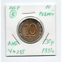 СССР 10 рублей 1991 года ЛМД - 6