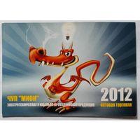 Лот 41. Календари. 2012