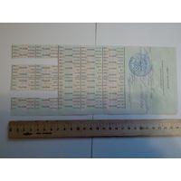Часть листа толонов на право получения билетов с 50% скидкой 2001г.