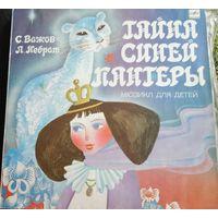 Тайна синей пантерыМюзикл для детей